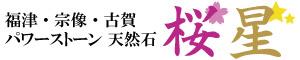 福津 宗像 古賀 パワーストーン 桜星