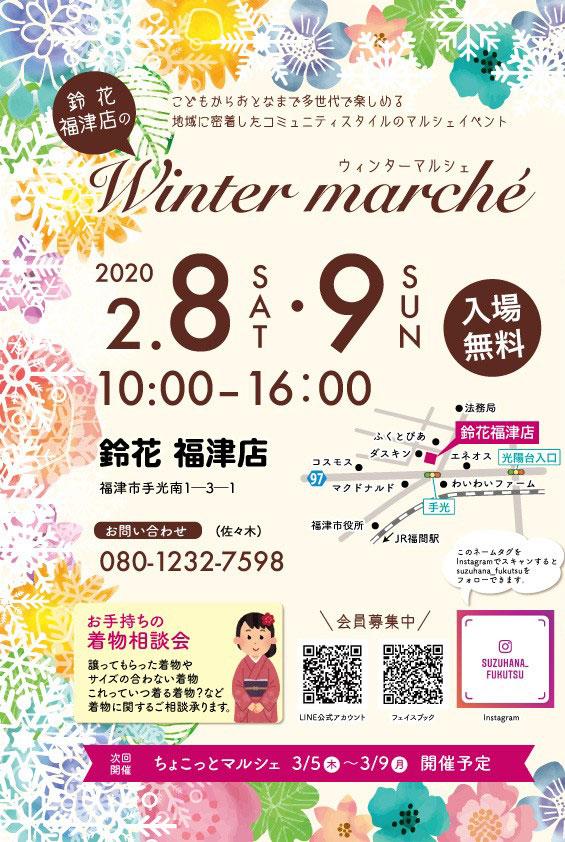 ウィンターマルシェ 2020年 福津市 鈴花