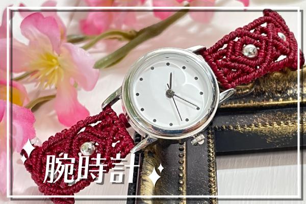 パワーストーン 通販 マクラメ腕時計